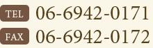 TEL:06-6942-0171 FAX:06-6942-0172